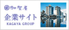 加賀屋 企業サイト