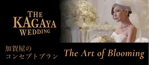 加賀屋のコンセプトプラン The art of blooming